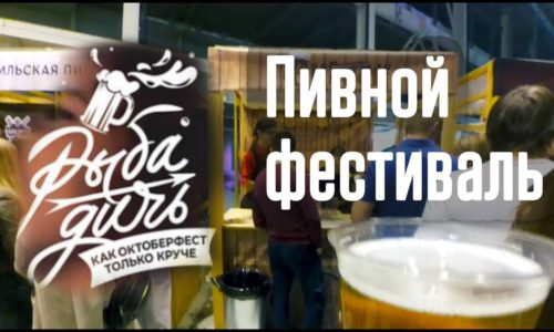 пиво на разлив самообслуживания