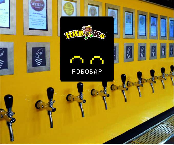 Открытие магазинов «Пив&Ко» в Москве и Екатеринбурге с Зоной Робобар! оборудованием для разлива пива