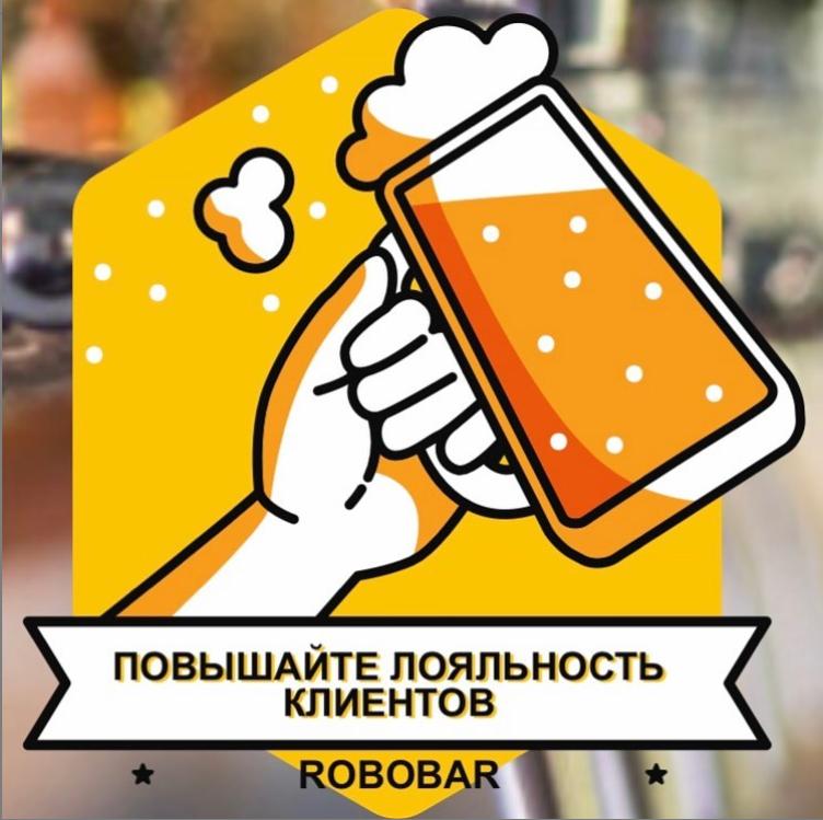 Повышайте лояльность клиентов Робобар