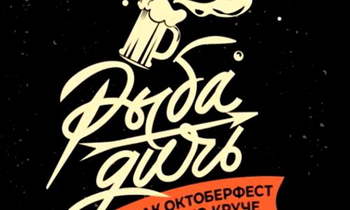 Фестиваль пива 2019